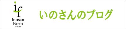 いのさんブログ